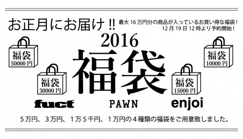 2016fuku