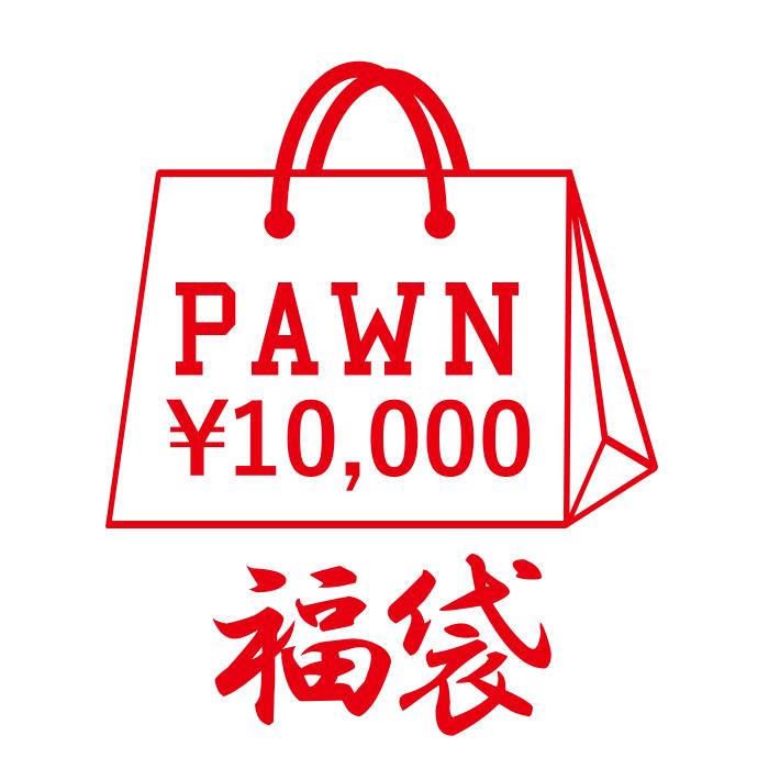 18pawnfuku10000