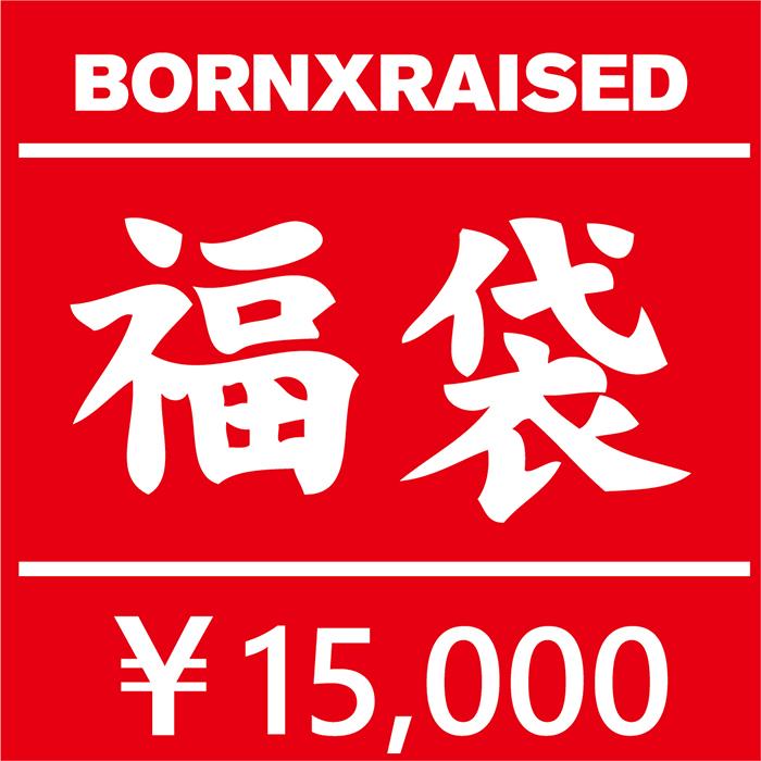 BXR_福袋