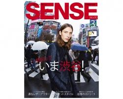 SENSE_表紙