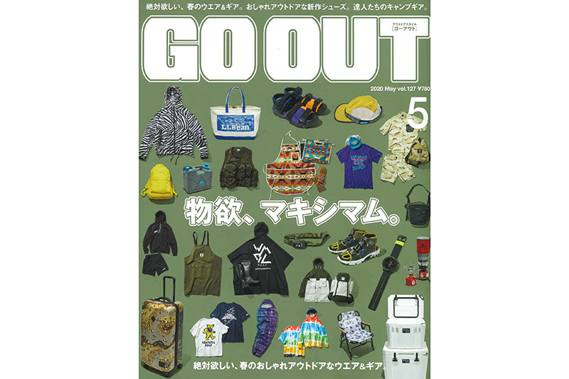 goout_表紙