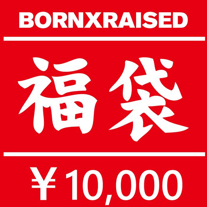 BXR_福袋01
